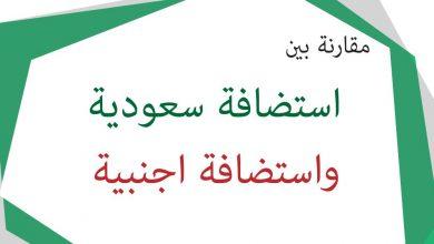 استضافة سعودية