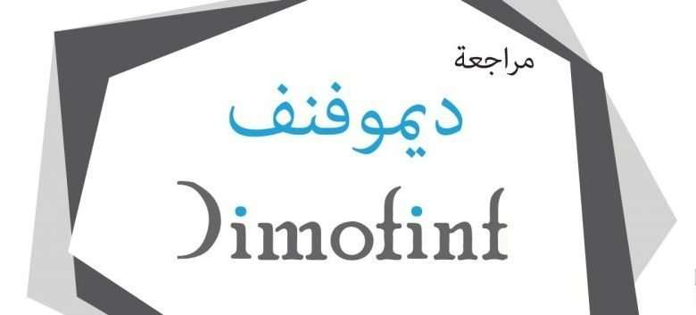 ديموفنف